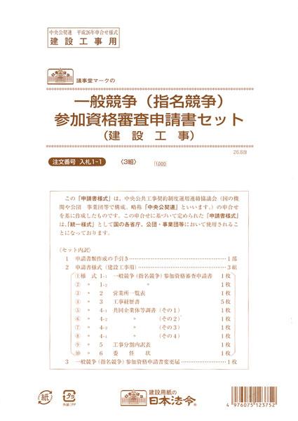 2019(平成31)・2020年度競争入札参加資格審査申請 …