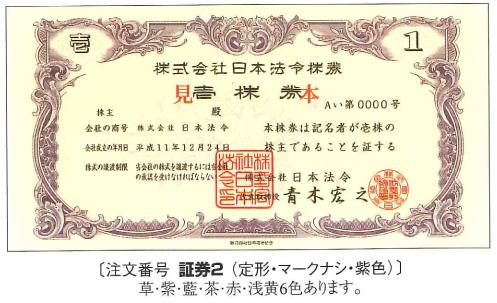 日本法令|株券印刷・証券印刷