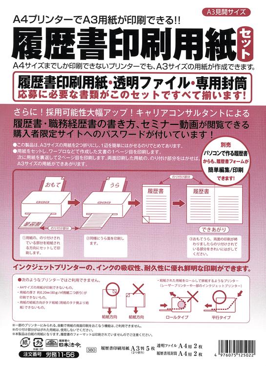 履歴 書 印刷 サイズ