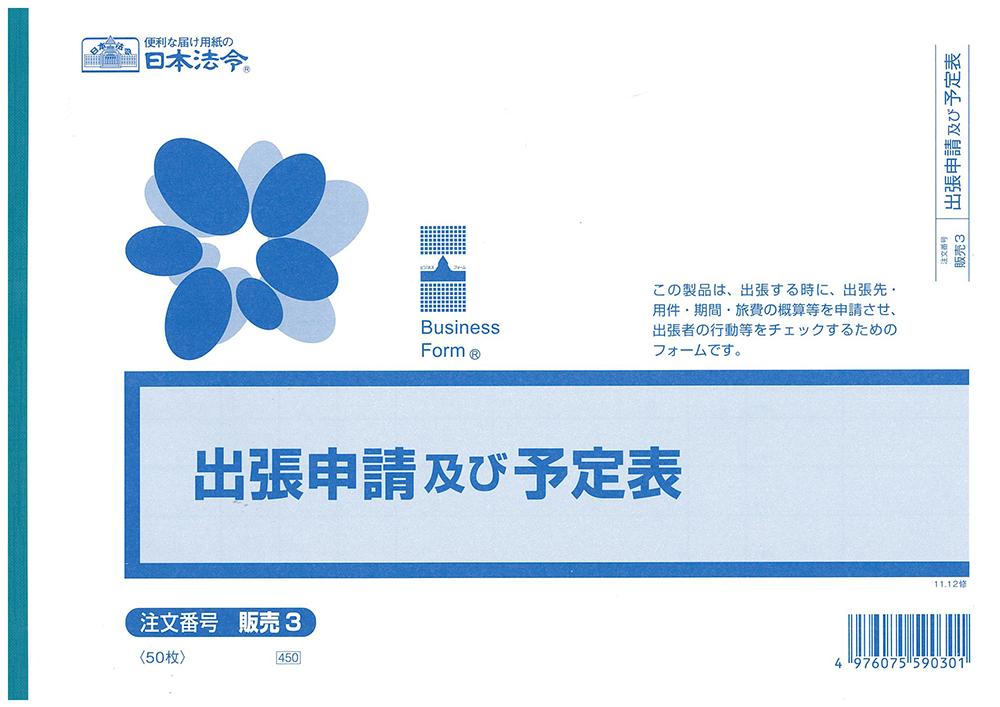 https://www.horei.co.jp/iec/upimg/item/1090300-001.png