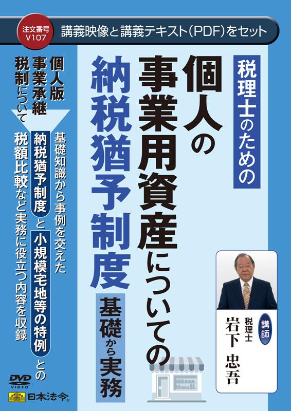 税理士のための 個人の事業用資産についての納税猶予制度 | 日本法令 ...