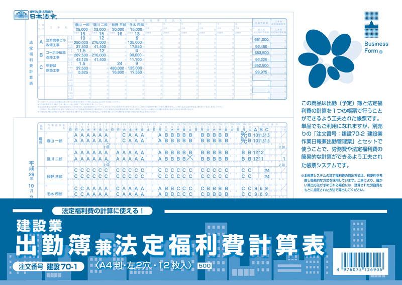 建設業 出勤簿兼法定福利費計算表 | 日本法令 法令ガイド