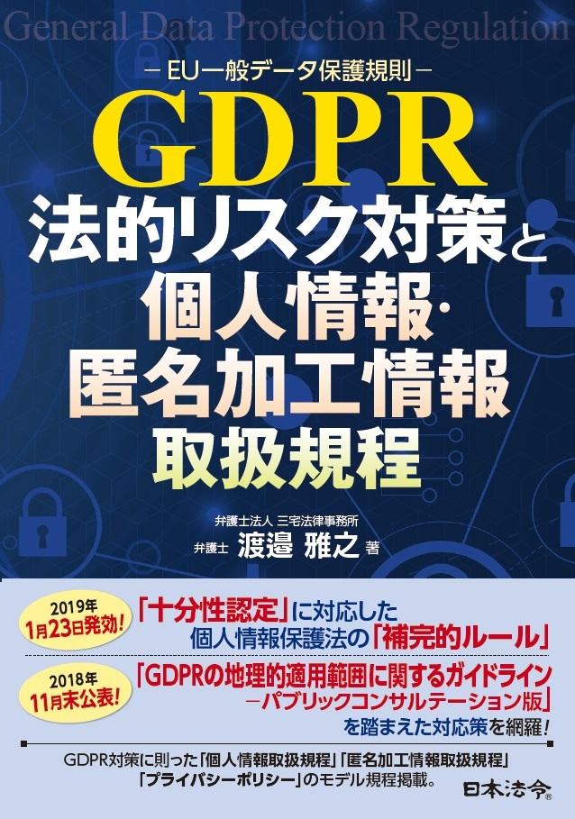 GDPR -EU一般データ保護規則- 法的リスク対策と個人情報・匿名 ...