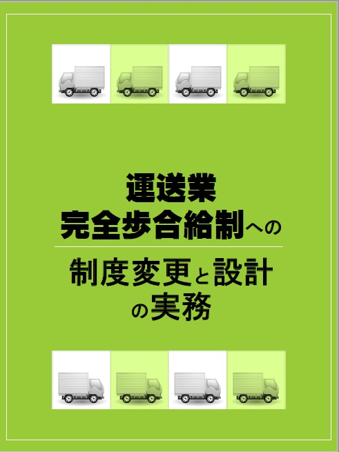 ※WEBセミナー※【12/4】運送業完全歩合給制への制度変更と設計の実務 画像