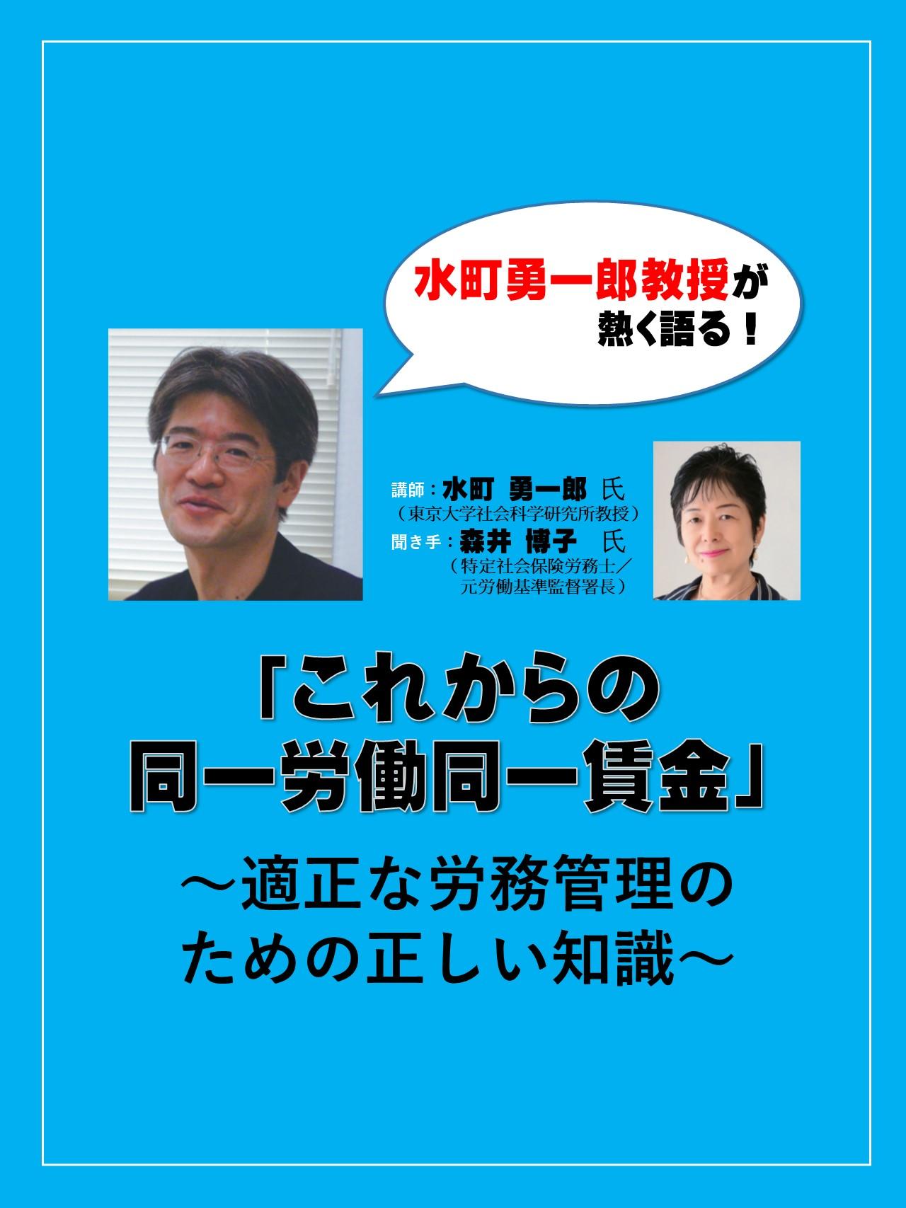 ※SJS会員限定無料WEBセミナー※【2/12】水町勇一郎教授が熱く語る!「これからの同一労働同一賃金」~適正な労務管理のための正しい知識~ 画像