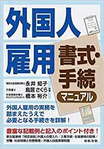【東京3/14】企業の担当者が押さえておくべき外国人雇用の実務と手続き 画像