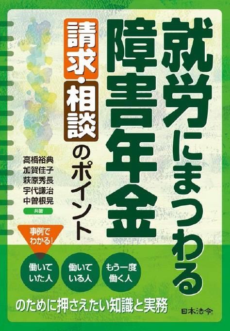 【東京2/2~3】イチからマスター!障害年金請求・相談業務 2日間集中セミナー 画像