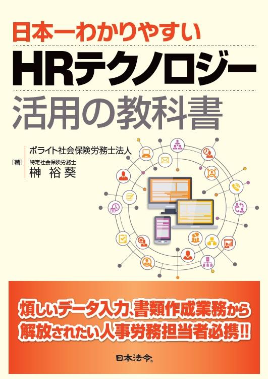 【東京5/25】社労士のためのHRテクノロジー活用とビジネスモデル構築の実務 画像