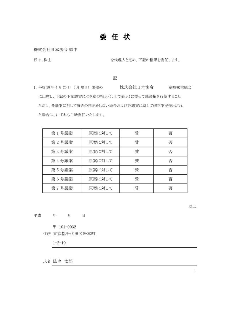 書 事項 証明 記載 株主 名簿