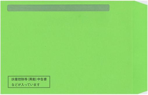 扶養控除申告書専用封筒(カット紙用)